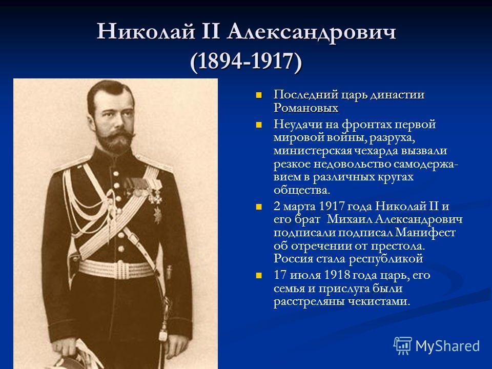 Николай ii александрович 1894 1917