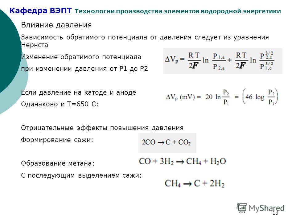 Кафедра ВЭПТ Технологии производства элементов водородной энергетики 13 Влияние давления Зависимость обратимого потенциала от давления следует из уравнения Нернста Изменение обратимого потенциала при изменении давления от Р1 до Р2 Если давление на ка