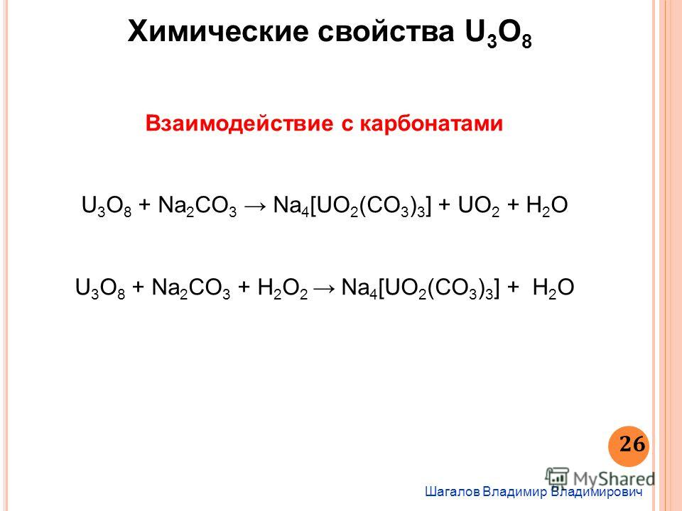 Шагалов Владимир Владимирович 26 Химические свойства U 3 O 8 Взаимодействие с карбонатами U 3 O 8 + Na 2 CO 3 Na 4 [UO 2 (CO 3 ) 3 ] + UO 2 + H 2 O U 3 O 8 + Na 2 CO 3 + H 2 O 2 Na 4 [UO 2 (CO 3 ) 3 ] + H 2 O