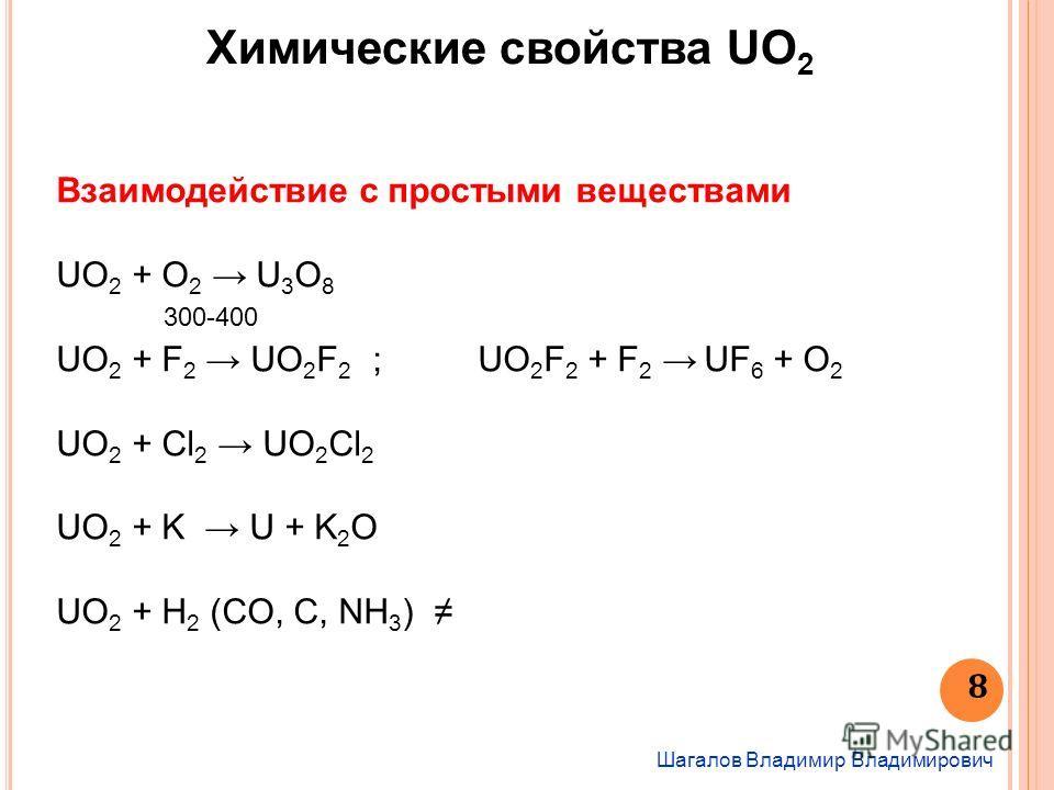 Шагалов Владимир Владимирович 8 Химические свойства UO 2 Взаимодействие с простыми веществами UO 2 + O 2 U 3 O 8 UO 2 + F 2 UO 2 F 2 ;UO 2 F 2 + F 2 UF 6 + O 2 UO 2 + Cl 2 UO 2 Cl 2 UO 2 + K U + K 2 O UO 2 + H 2 (CO, C, NH 3 ) 300-400