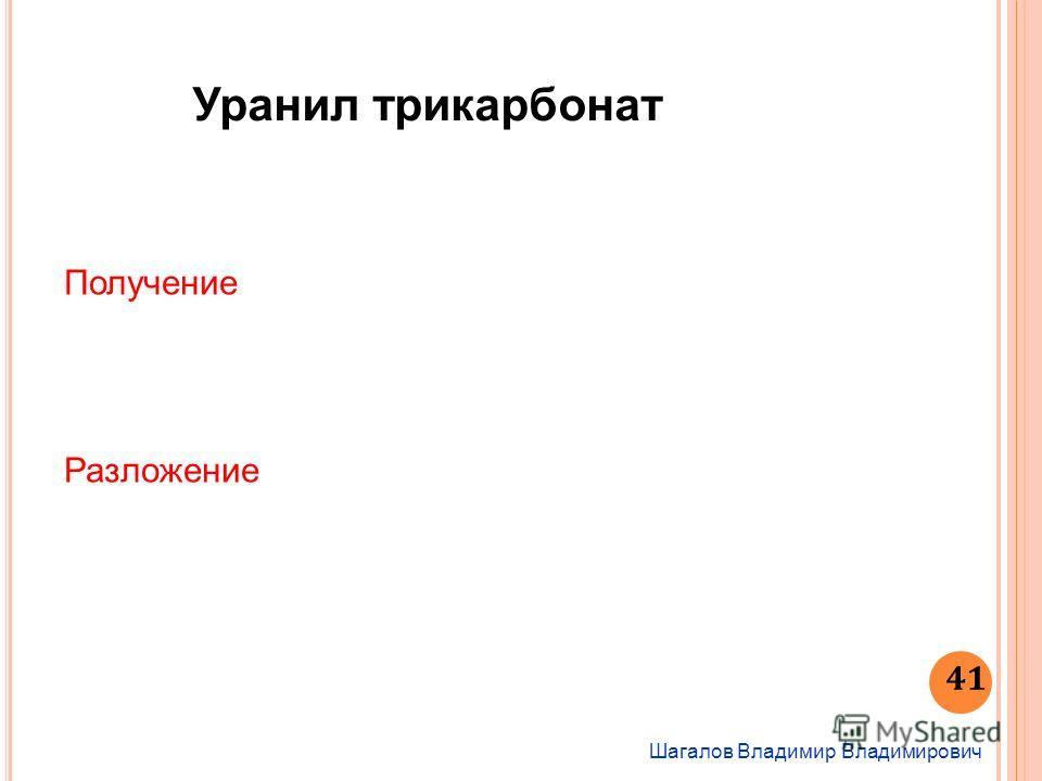 Шагалов Владимир Владимирович 41 Уранил трикарбонат Получение Разложение