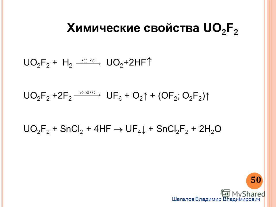 Шагалов Владимир Владимирович 50 Химические свойства UО 2 F 2 UO 2 F 2 + H 2 UO 2 +2HF UO 2 F 2 +2F 2 UF 6 + О 2 + (OF 2 ; O 2 F 2 ) UO 2 F 2 + SnCl 2 + 4НF UF 4 + SnCl 2 F 2 + 2H 2 O