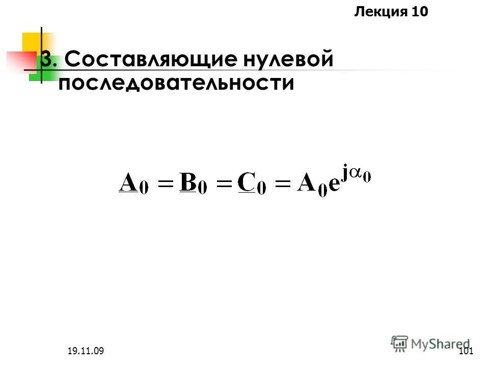 Лекция 10 19.11.09100 +j+j +1