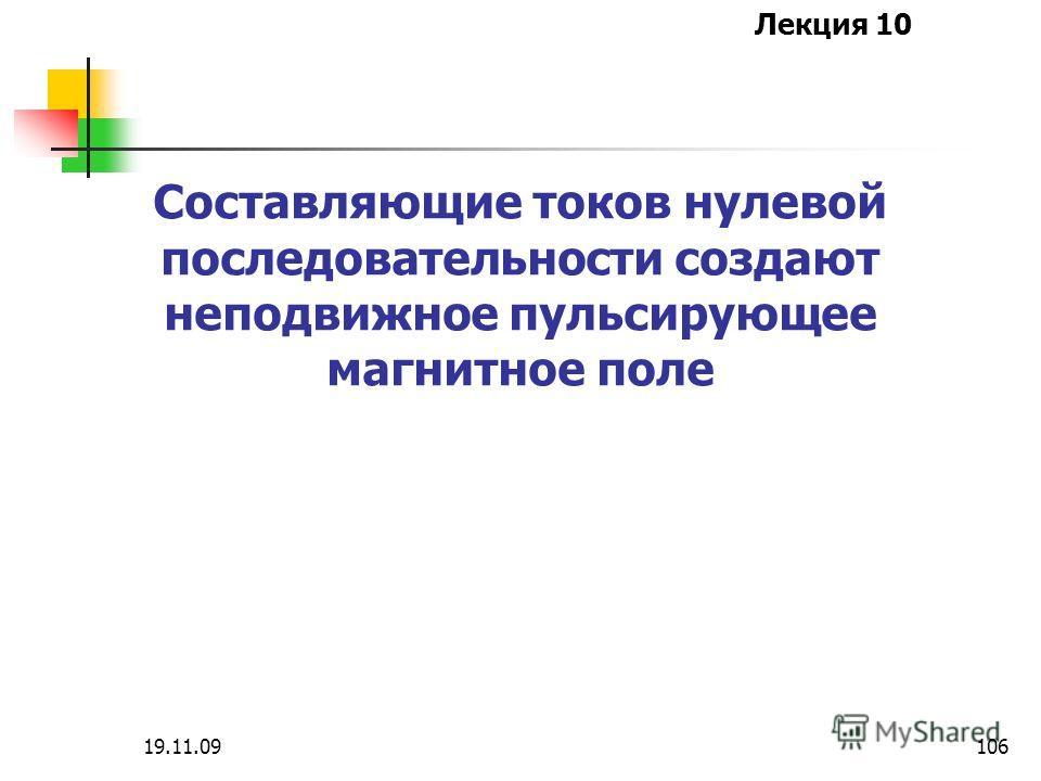 Лекция 10 19.11.09105 Составляющие токов обратной последовательности создают магнитное поле, вращающееся навстречу вращению роторов двигателей и генераторов