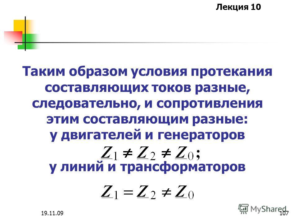 Лекция 10 19.11.09106 Составляющие токов нулевой последовательности создают неподвижное пульсирующее магнитное поле