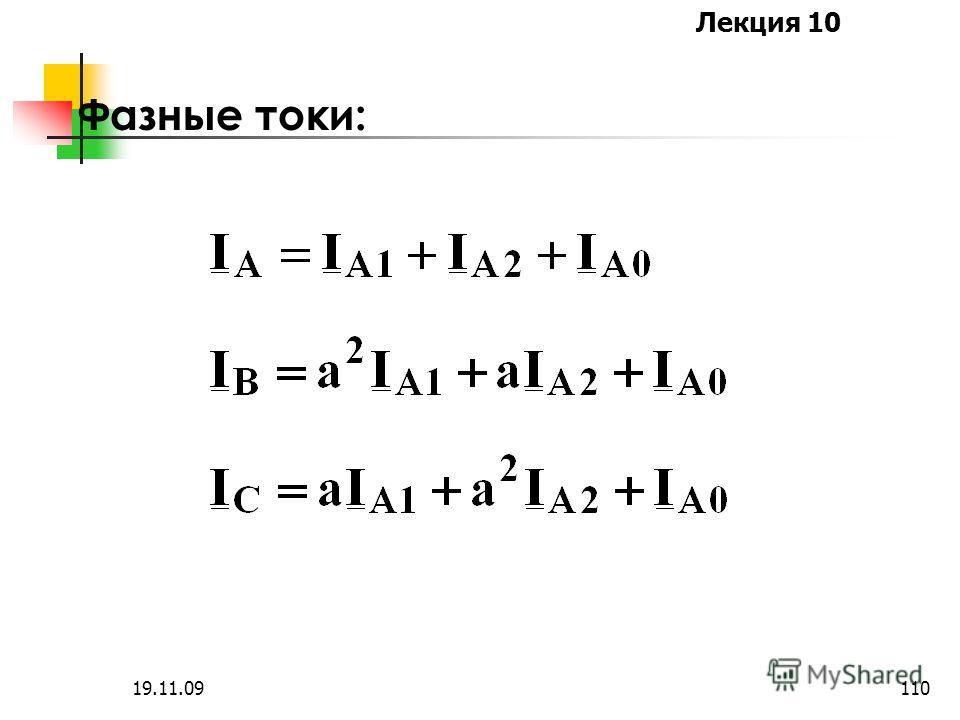Лекция 10 19.11.09109