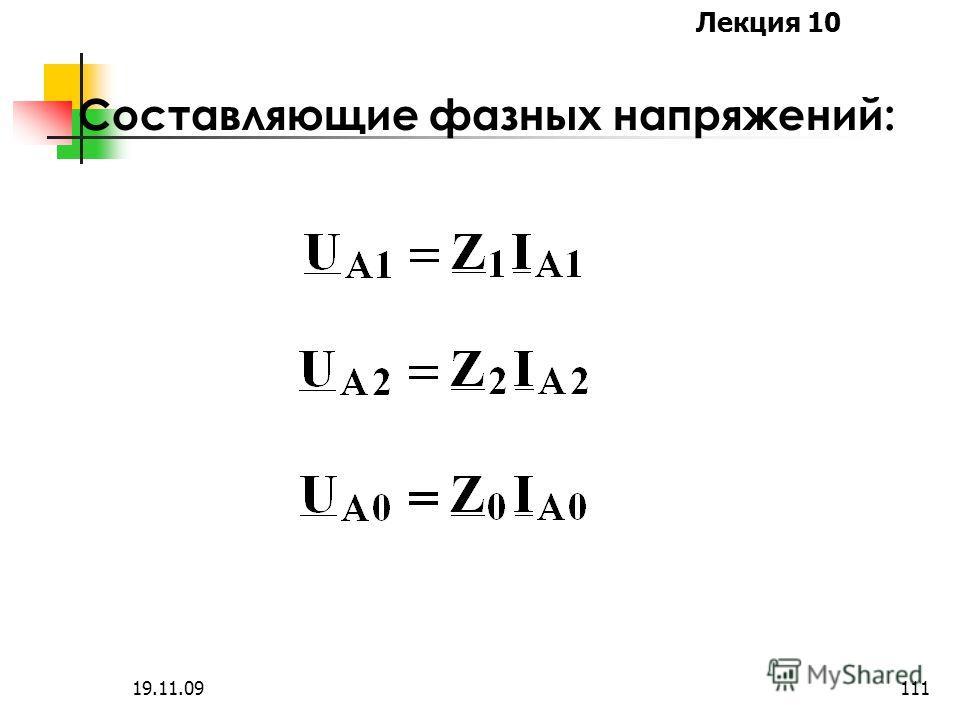 Лекция 10 19.11.09110 Фазные токи: