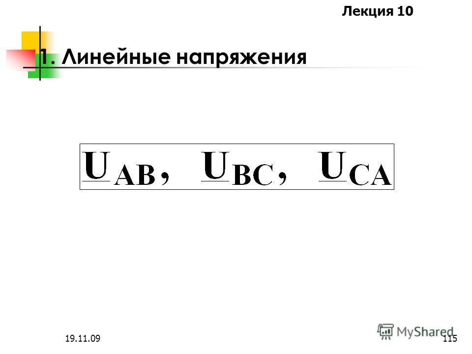 Лекция 10 19.11.09114 Особенности существования составляющих напряжений и токов нулевой последовательности