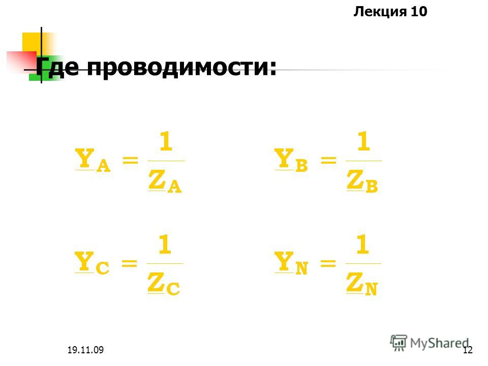 Лекция 10 19.11.0911 По методу узловых потенциалов