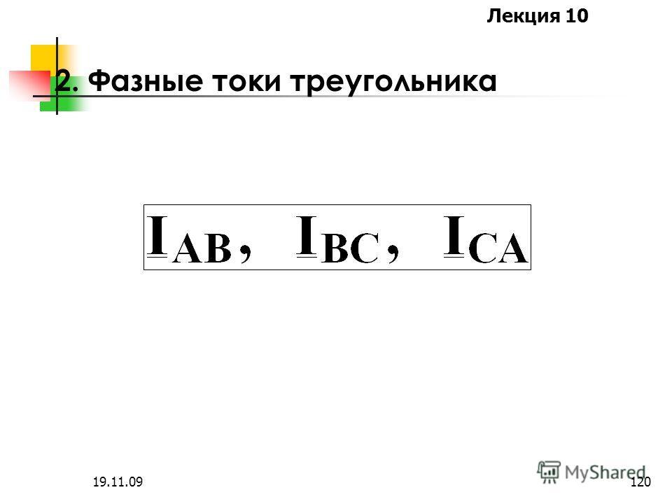Лекция 10 19.11.09119 Линейные напряжения не содержат составляющих нулевой последовательности