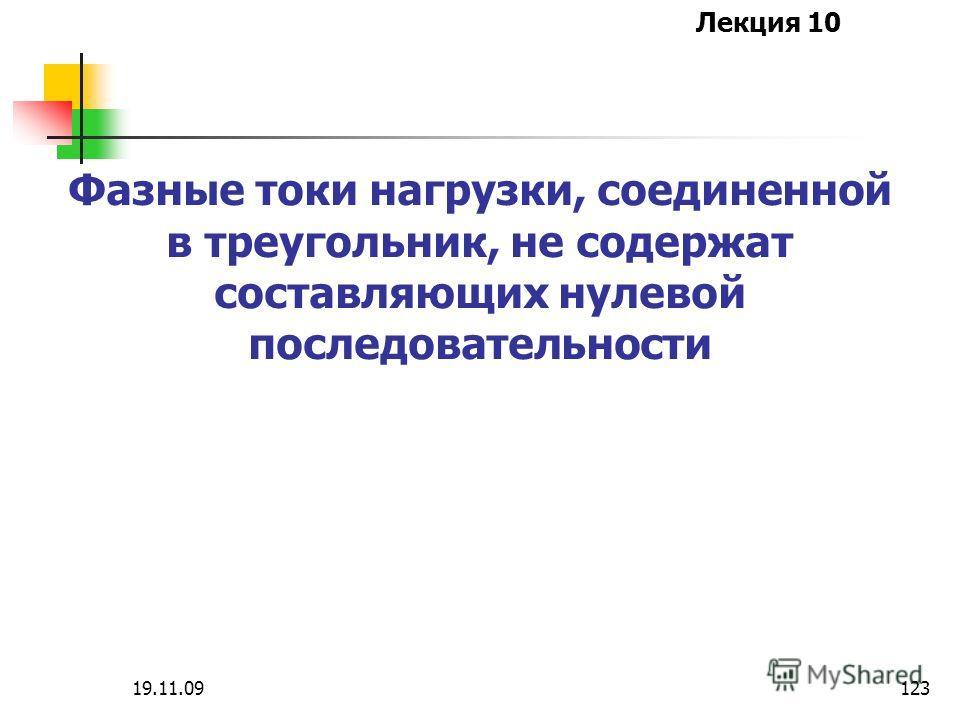 Лекция 10 19.11.09122 Так как То