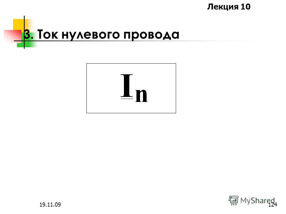 Лекция 10 19.11.09123 Фазные токи нагрузки, соединенной в треугольник, не содержат составляющих нулевой последовательности