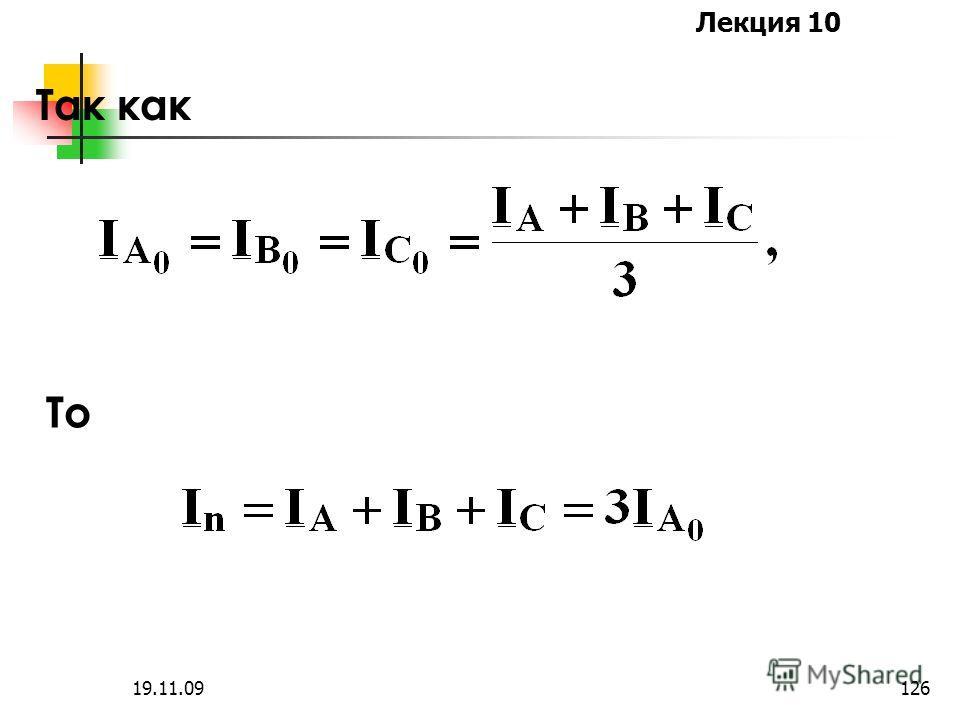 Лекция 10 19.11.09125