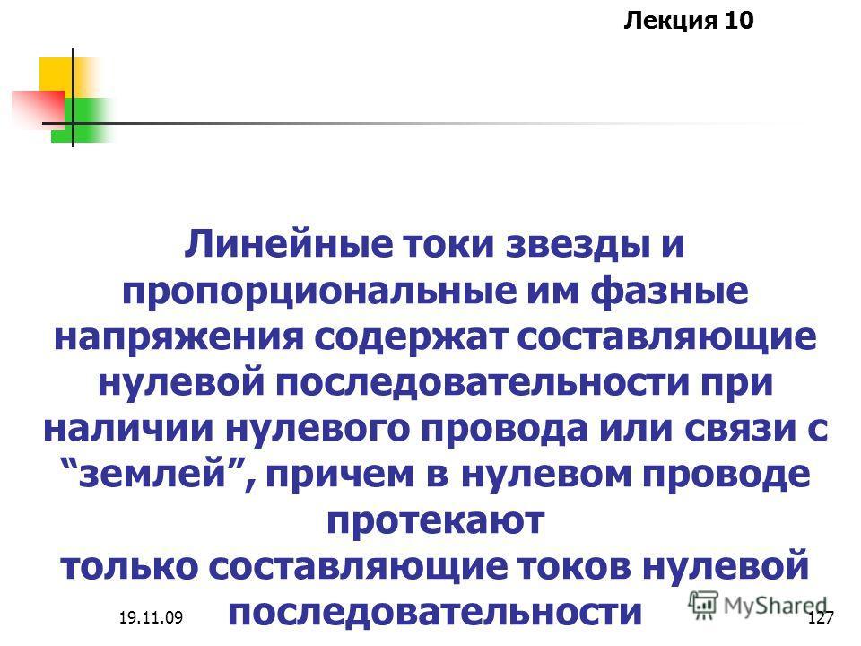 Лекция 10 19.11.09126 Так как То