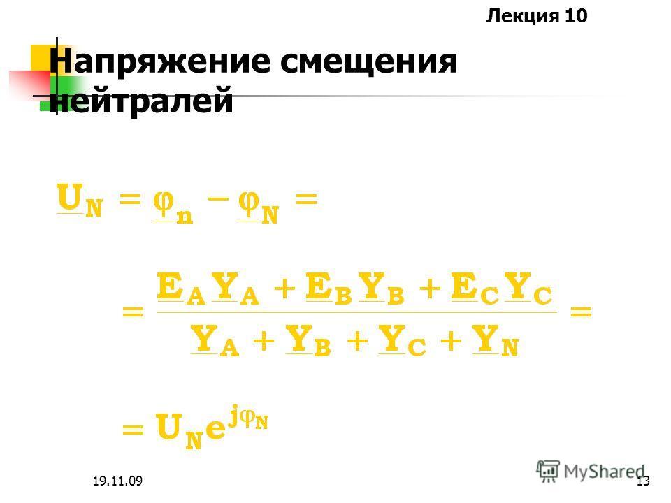 Лекция 10 19.11.0912 Где проводимости: