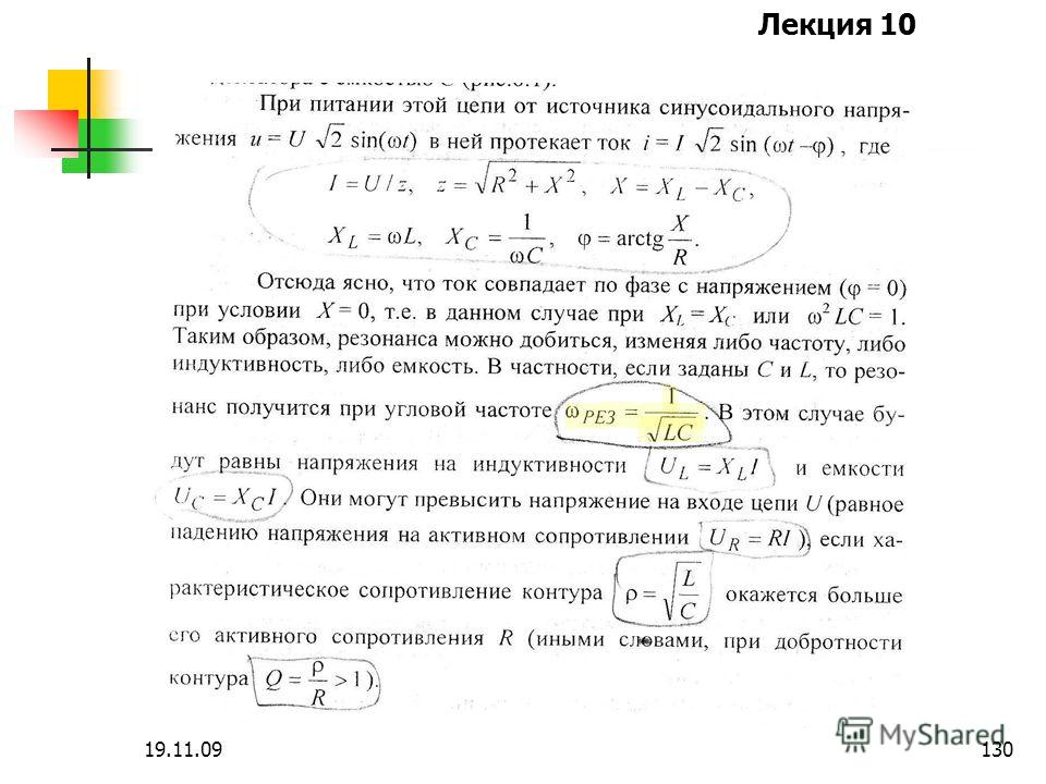 Лекция 10 19.11.09129