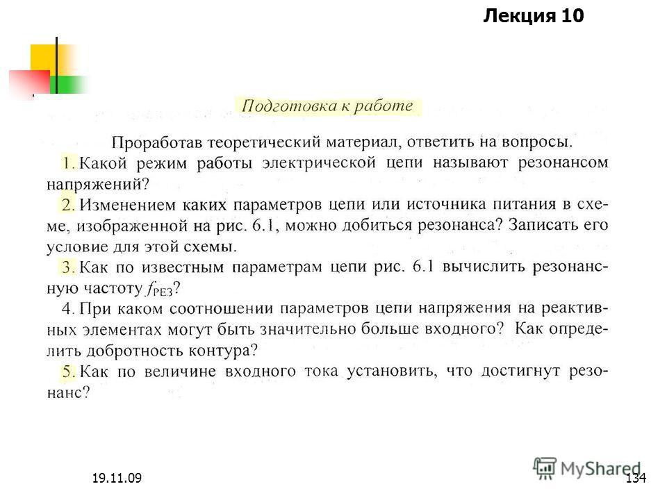 Лекция 10 19.11.09133