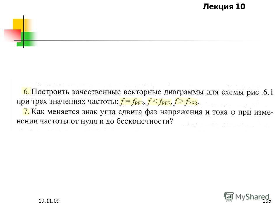 Лекция 10 19.11.09134