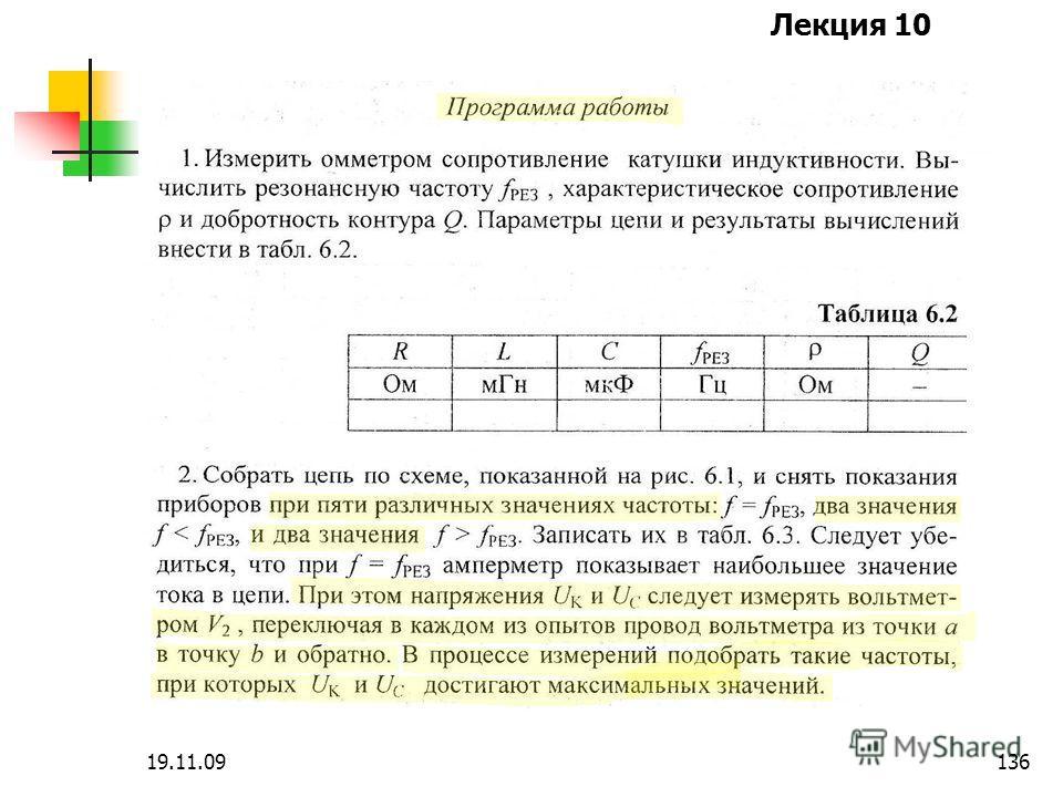 Лекция 10 19.11.09135