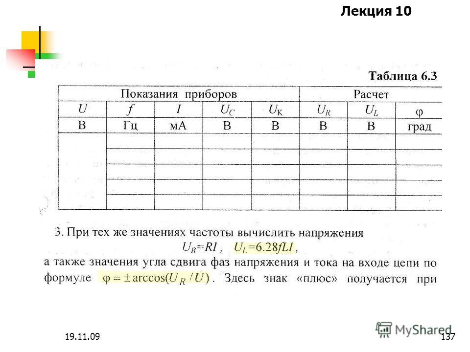 Лекция 10 19.11.09136