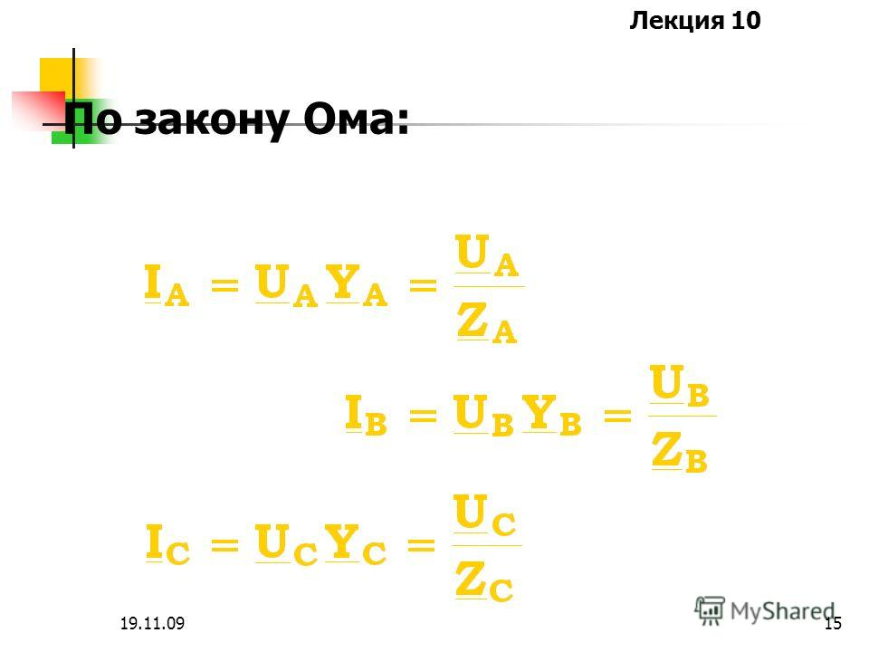 Лекция 10 19.11.0914 По 2 закону Кирхгофа:
