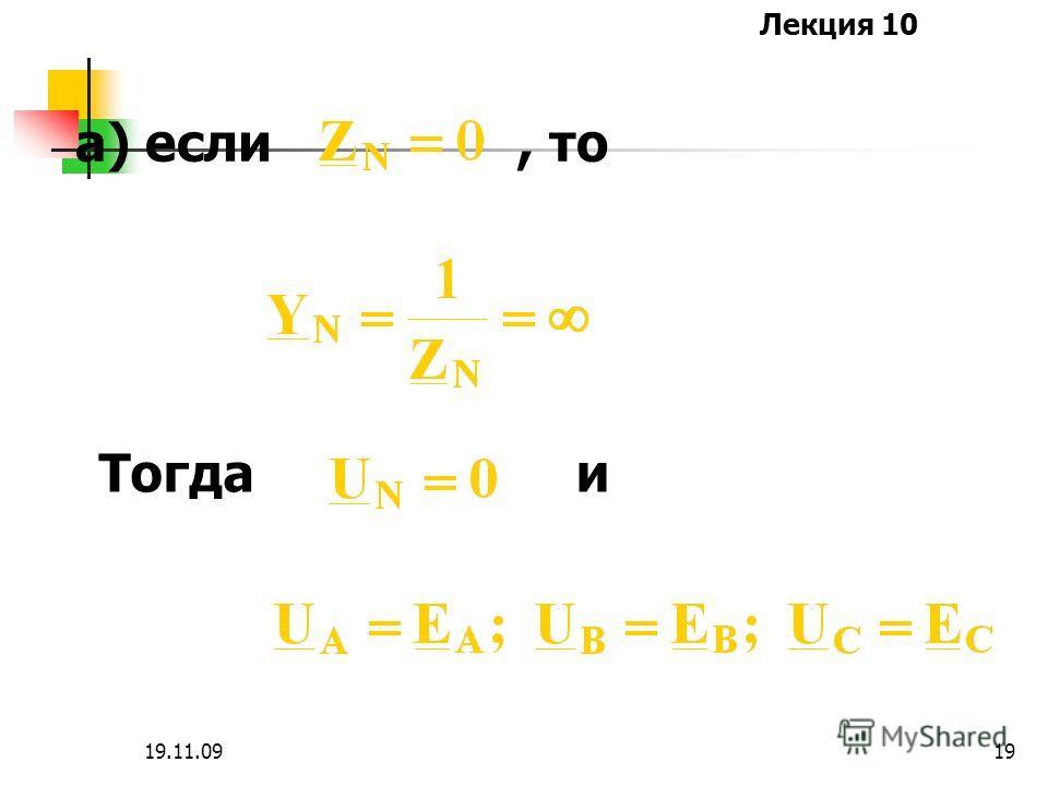 Лекция 10 19.11.0918