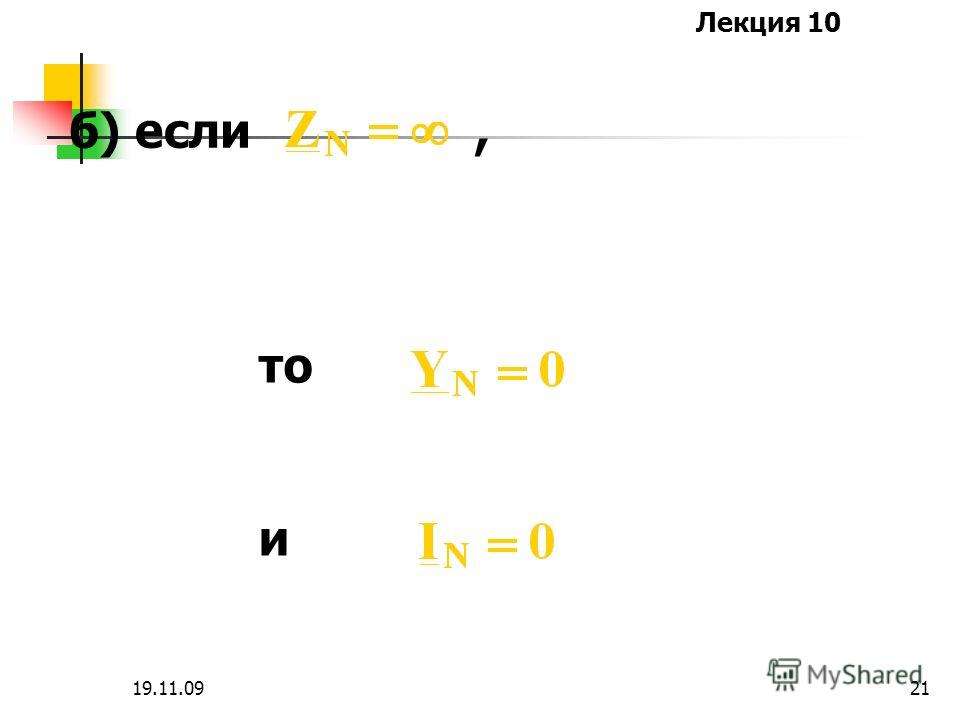 Лекция 10 19.11.0920 Таким образом нулевой провод выравнивает величины фазных напряжений нагрузки, что используется в бытовых электрических сетях