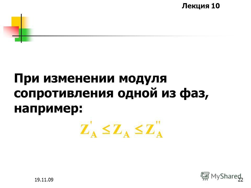 Лекция 10 19.11.0921 то и б) если,