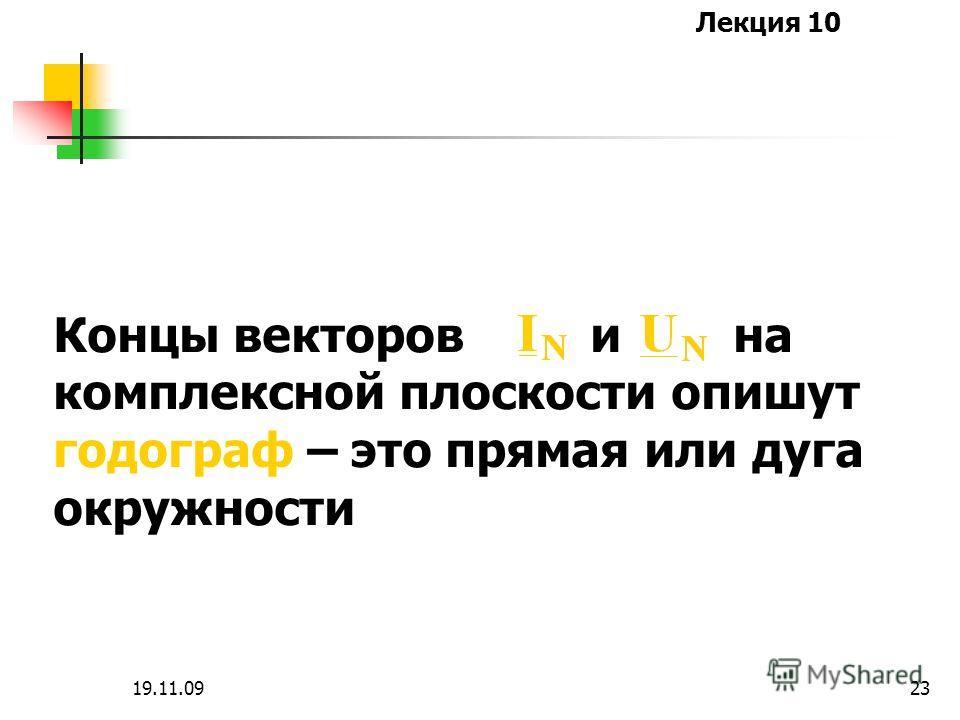 Лекция 10 19.11.0922 При изменении модуля сопротивления одной из фаз, например: