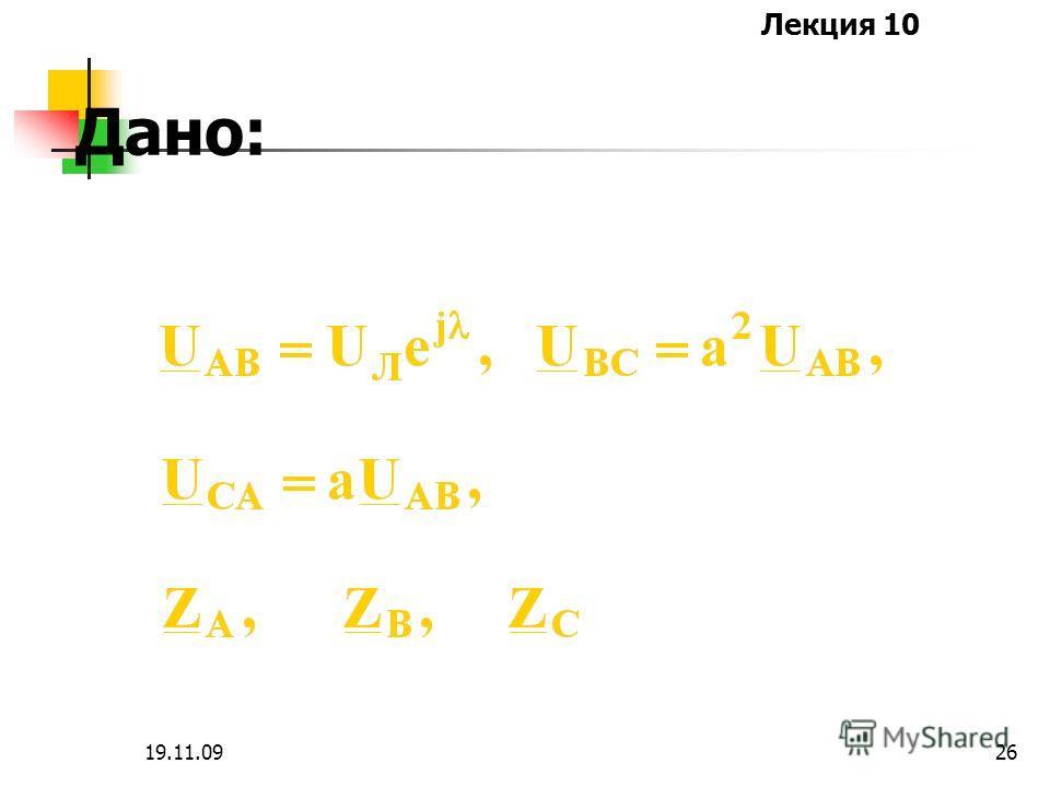 Лекция 10 19.11.0925 2. Соединение несимметричной нагрузки звездой без нулевого провода при заданных линейных напряжениях