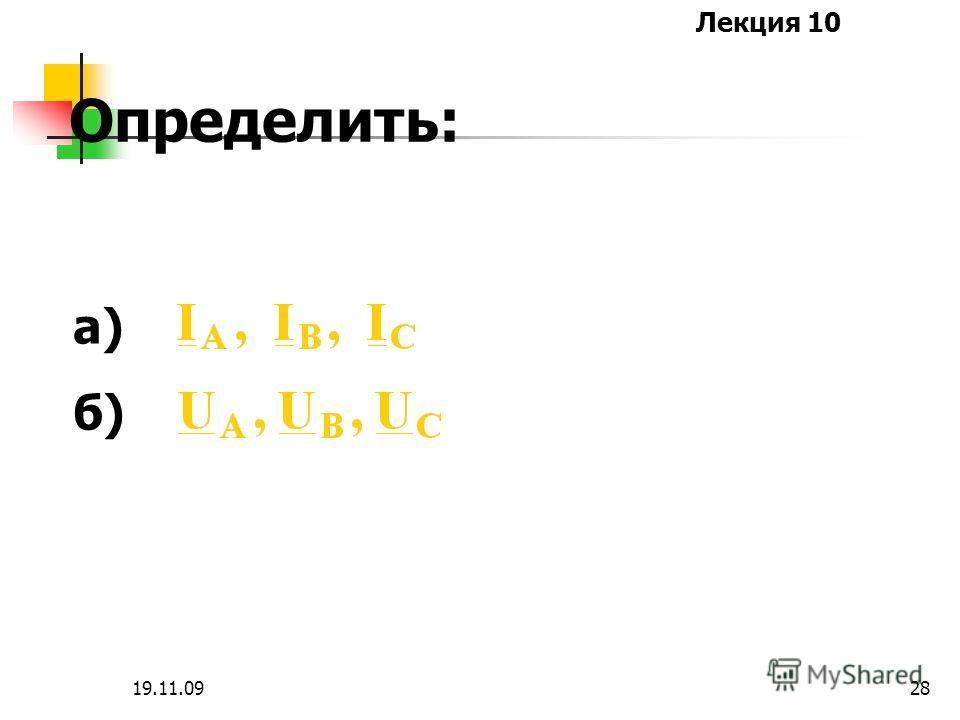 Лекция 10 19.11.0927