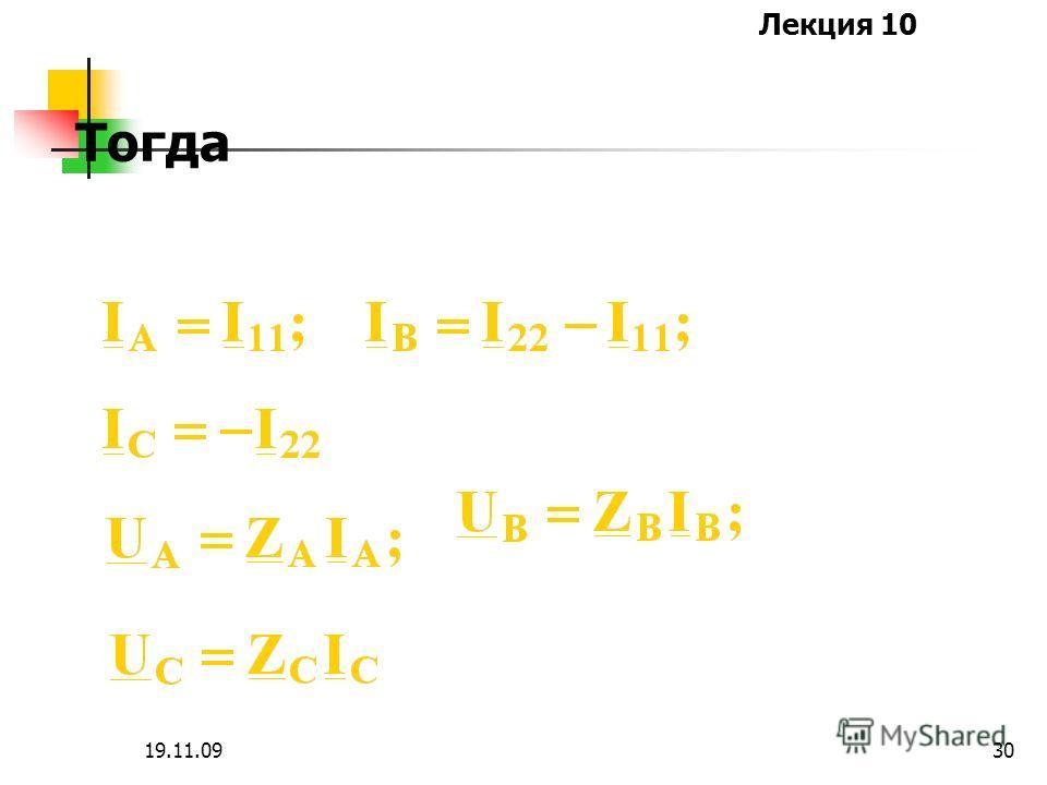 Лекция 10 19.11.0929 По методу контурных токов: