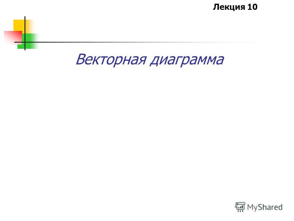 Лекция 10 19.11.0930 Тогда