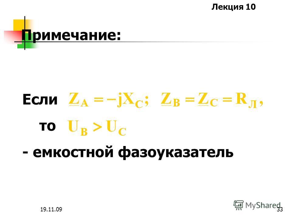 Лекция 10 19.11.0932