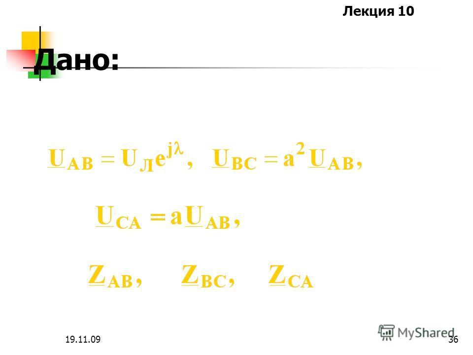 Лекция 10 19.11.0935