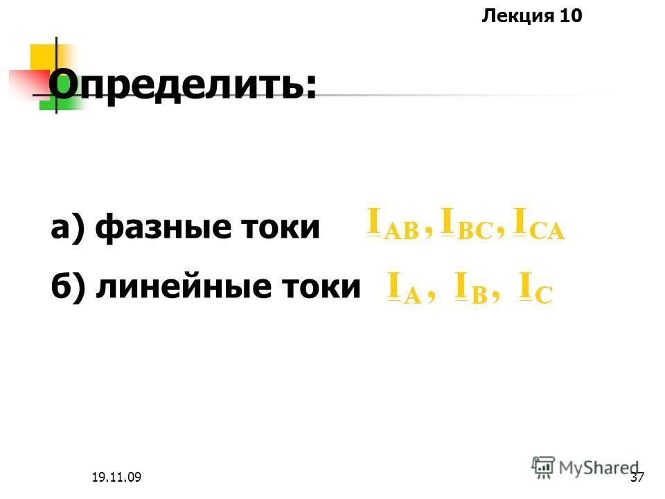 Лекция 10 19.11.0936 Дано: