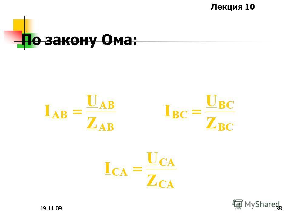 Лекция 10 19.11.0937 Определить: а) фазные токи б) линейные токи