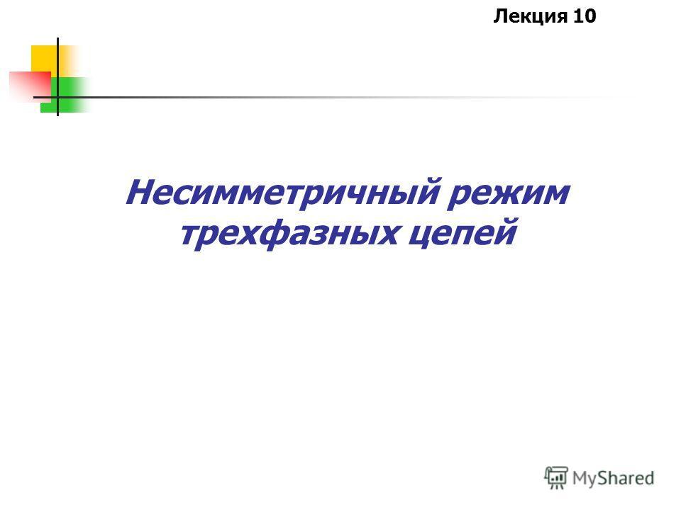 Лекция 10 19.11.093 Трехфазные цепи