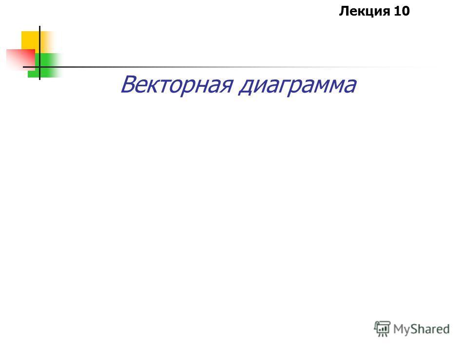 Лекция 10 19.11.0939 По первому закону Кирхгофа: