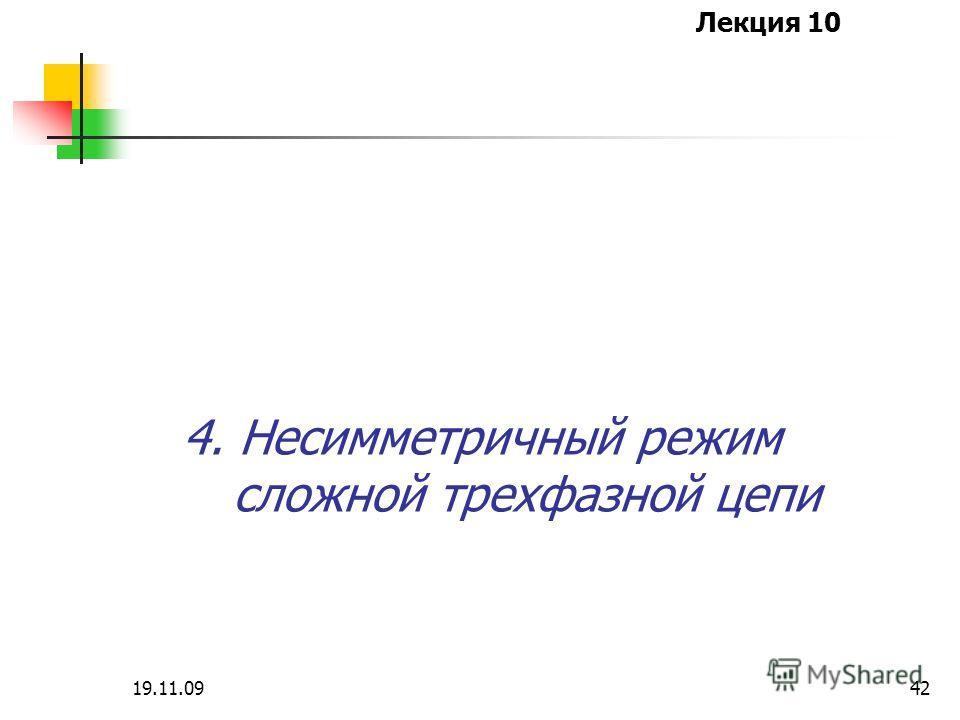 Лекция 10 19.11.0941