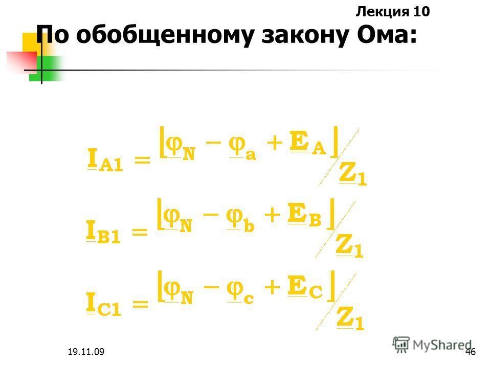 Лекция 10 19.11.0945 По методу узловых потенциалов:
