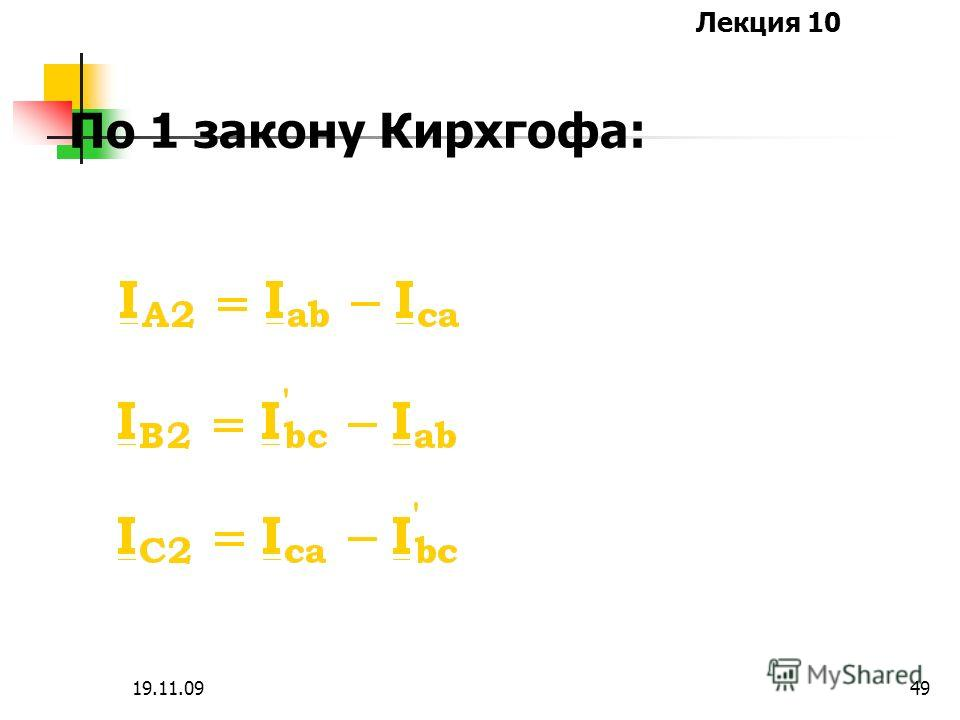 Лекция 10 19.11.0948