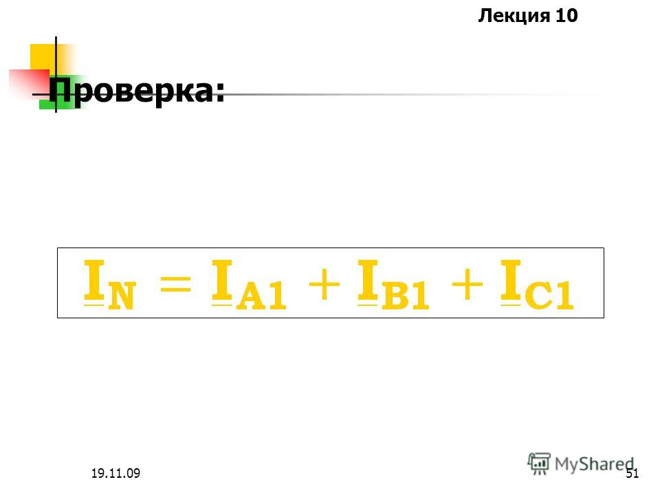 Лекция 10 19.11.0950