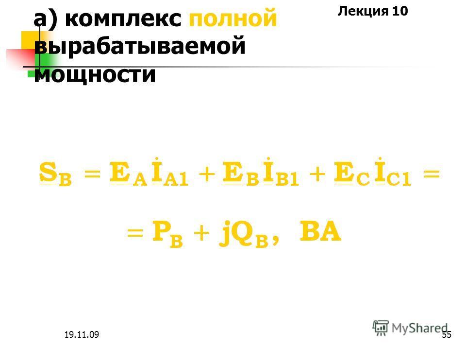 Лекция 10 19.11.0954 Баланс мощностей