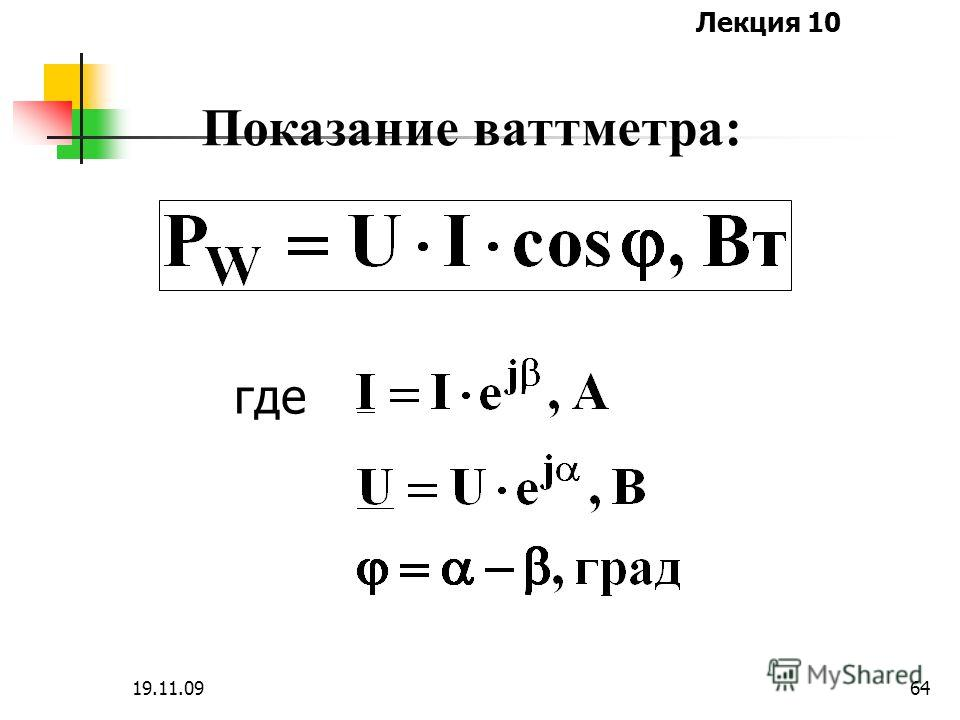 Лекция 10 19.11.0963 При этом ваттметр имеет четыре клеммы W