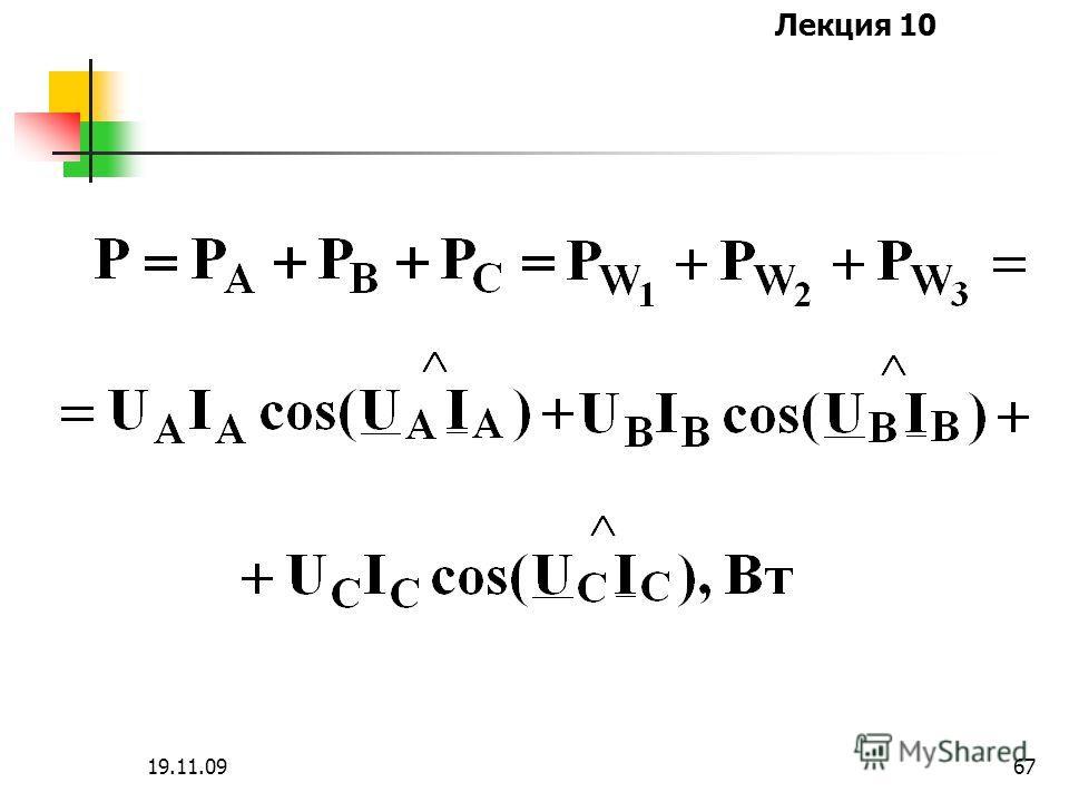 Лекция 10 19.11.0966 W1W1 W2W2 W3W3