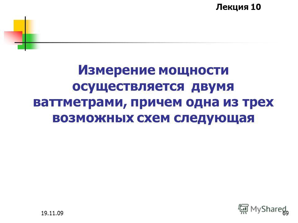 Лекция 10 19.11.0968 2. Измерение суммарной активной мощности трехфазной цепи без нулевого провода