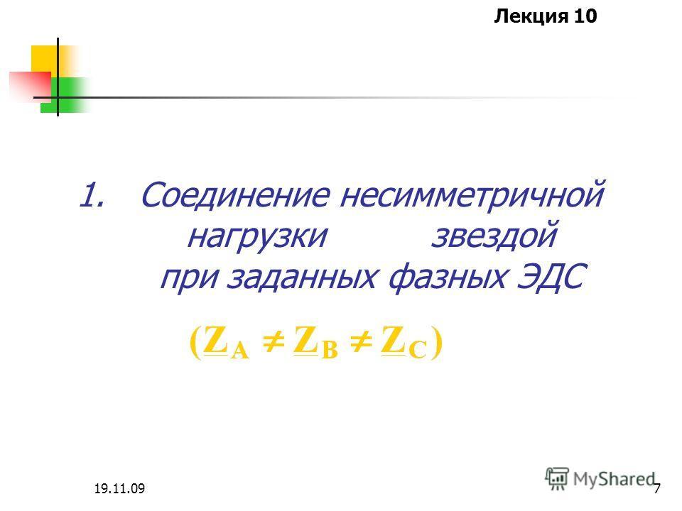 Лекция 10 19.11.096 Несимметричный режим при статической нагрузке фаз рассчитывается известными методами в комплексной форме, причем в этом режиме ток и напряжение в нулевом проводе могут быть не равны нулю