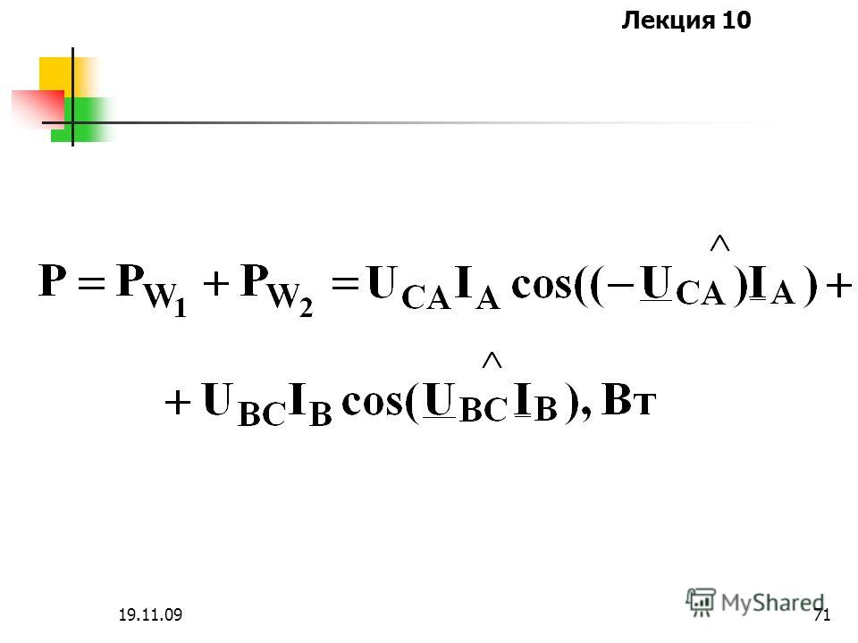 Лекция 10 19.11.0970 W1W1 W2W2