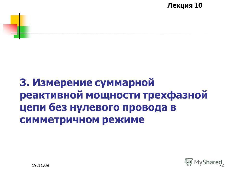 Лекция 10 19.11.0971